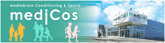 「メディコス」ライフステージを応援するマルチアクション施設