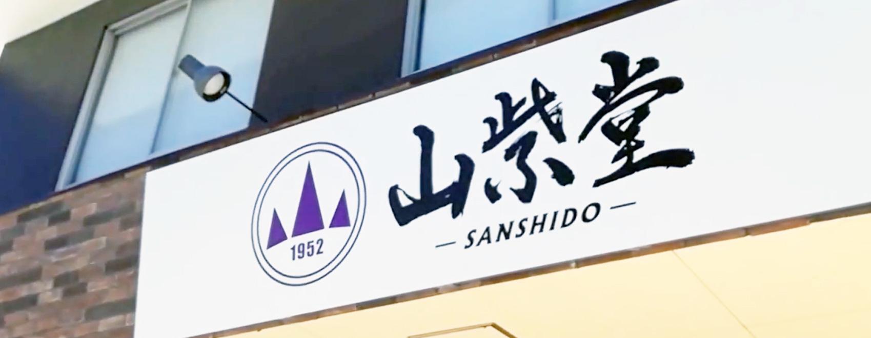 株式会社山紫堂:外観イメージ