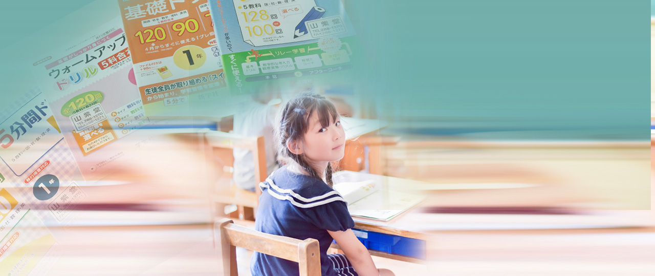 株式会社山紫堂:教室・教材イメージ