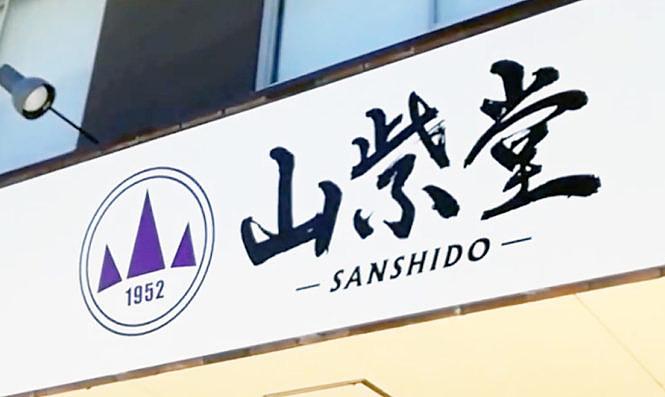 株式会社山紫堂外観